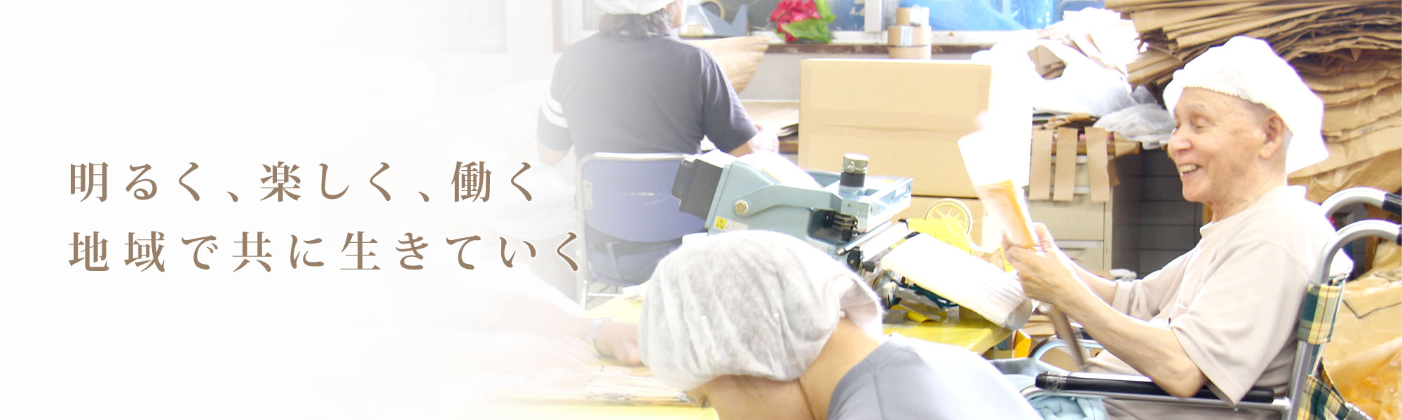 旭光園グループ 青森県平川市の就労サポート・短期入所・入所・生活支援を行う障がい者支援施設