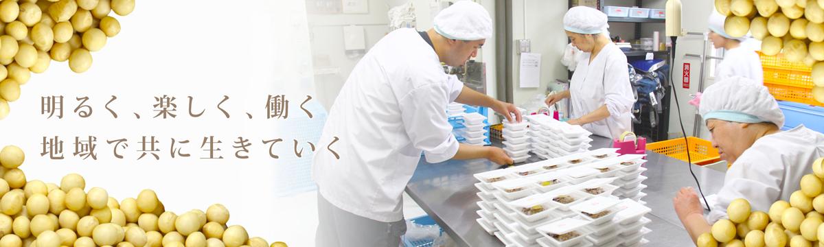 旭光園グループ 青森県平川市の就労サポート・生活支援・入所・短期入所ができる、障がい者支援施設