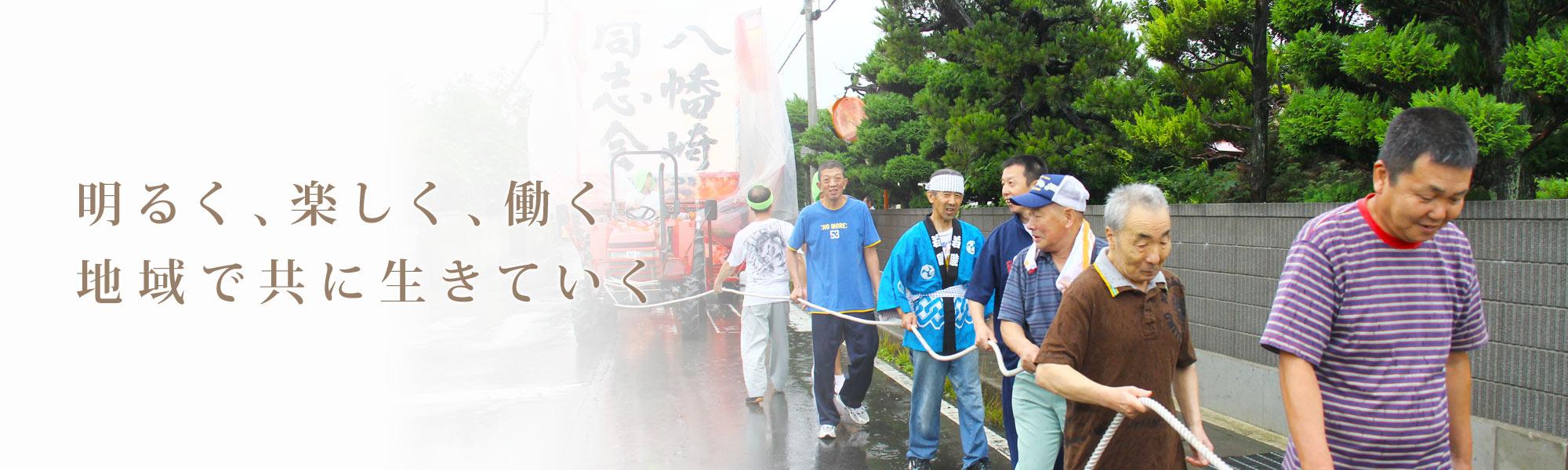 青森県平川市にある障がい者支援施設(就労サポート、生活支援、入所、短期入所)は旭光園グループ