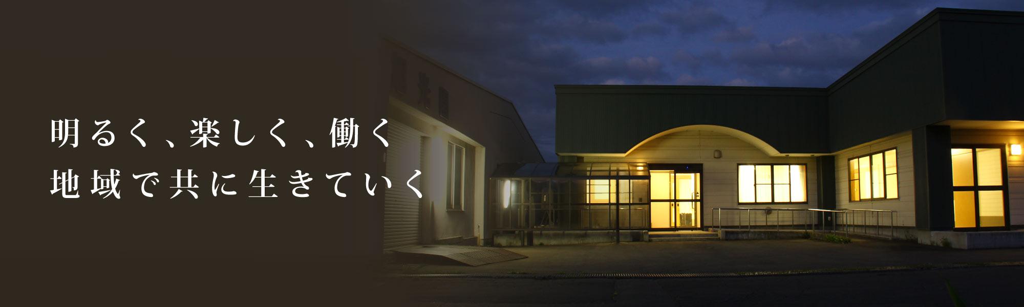 旭光園グループ 青森県平川市の生活支援、就労サポート、入所、短期入所ができる、障がい者支援施設