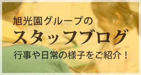 旭光園グループのスタッフブログ