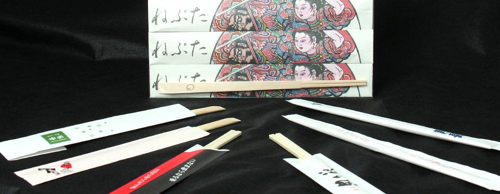 「割箸」旭光園グループ製品案内【青森県平川市の障がい者支援施設】
