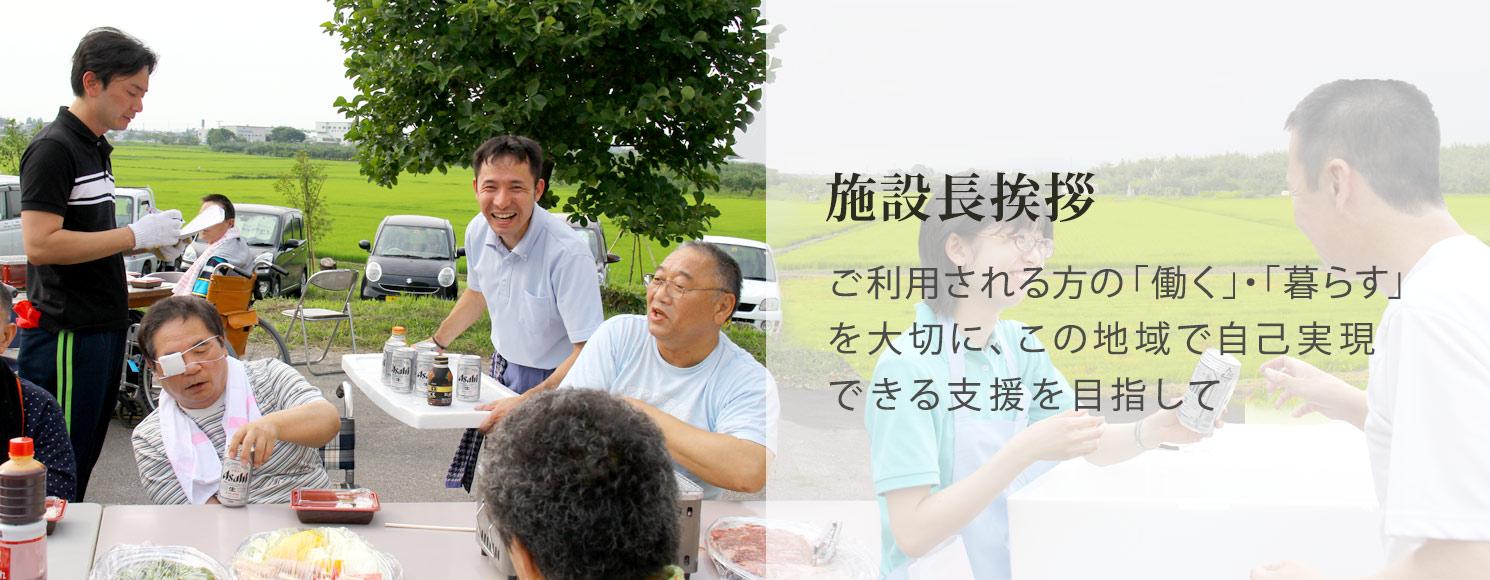 旭光園グループ施設長挨拶。【青森県平川市】ご利用される方の「働く」・「暮らす」を大事に、お一人おひとりの思いを大切にします
